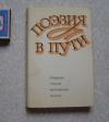 Сборник стихов московских поэтов - Поэзия в пути