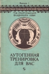 Купить книгу Н. Н. Петров - Аутогенная тренировка для вас. Практическое пособие (с примечаниями для инструкторов)