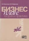 Купить книгу Бекетова, О.Н. - Бизнес-план: теория и практика