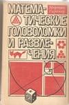 Купить книгу Гарднер М. - Математические головоломки и развлечения