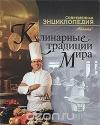 Купить книгу Аванта - Кулинарные традиции мира