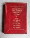 Составление, предисловие и комментарии Л. М. Аринштейна - Английская и шотландская народная баллада. The English and Scottish popular ballads.