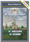 Федор Муратов - История Куряжа. От монастыря до колонии