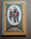 Купить книгу Иванов В. - Келай и его друзья