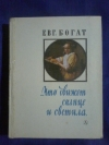 Купить книгу Богат Е. М. - ... Что движет солнце и светила. Любовь в письмах выдающихся людей