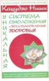 Купить книгу Гусар И. В. - Кацудзо Ниши. Уникальная система омоложения и восстановления здоровья