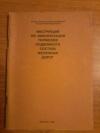 Купить книгу  - Инструкция по эксплуатации тормозов подвижного состава железных дорог