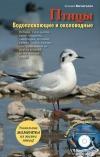 Купить книгу Митителло, Ксения - Птицы. Водоплавающие и околоводные (+ CD)