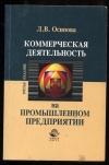 Купить книгу Осипова Л. В. - Коммерческая деятельность на промышленном предприятии. Учебник.