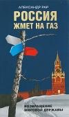 Купить книгу Александр Рар - Россия жмет на газ