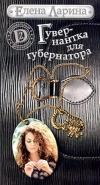 Купить книгу Ларина Е. - Гувернантка для губернатора, или История Светы Черновой, родившейся под знаком Скорпиона