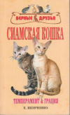 Купить книгу [автор не указан] - Сиамская кошка