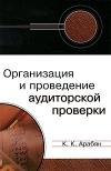 Купить книгу Арабян К. К. - Организация и проведение аудиторской проверки. Учебное пособие для ВУЗов
