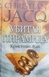 Купить книгу Жак Кристиан - Убитая пирамида