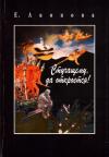 Купить книгу Е. И. Анопова - Стучащему, да откроется!