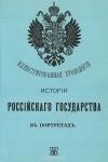 Купить книгу репринт - Иллюстрированная хронология истории Российского государства в портретах