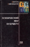 Купить книгу Виктор Самохвалов - Психический мир будущего