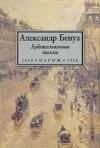 Купить книгу Бенуа, Александр - Художественные письма. 1930-1936