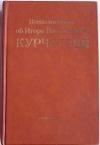 купить книгу Сборник - Воспоминания о Игоре Васильевиче Курчатове