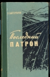 Насирдин Байтемиров - Последний патрон