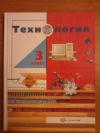 Купить книгу Ред. Симоненко В. Д. - Технология: 3 класс: Учебник для общеобразовательных учреждений