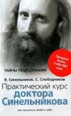 Купить книгу Синельников В. В. - Практический курс доктора Синельникова. Как научиться любить себя