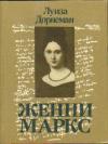 Купить книгу Дорнеман, Л. - Женни Маркс