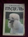 Купить книгу Вольф - Тальбот А. - Пудель