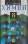 Купить книгу Габриелян, О.С. - Химия. 8 класс