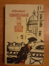 Купить книгу Прилежаева М. П. - Удивительный год. Три недели покоя: Повести