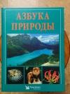 Купить книгу  - Азбука природы. Ридерз Дайджест