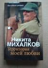 Купить книгу Михалков Никита - Территория моей любви