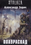 Купить книгу Александр Зорич - Полураспад
