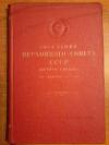 Купить книгу  - Заседания Верховного Совета СССР пятого созыва. Четвёртая сессия (14 - 15 января 1960 года). Стенографический отчёт.