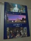 Купить книгу Ред. Заманская К. Г. - Лувр I, Париж