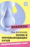 Купить книгу Панкова Е. Н. - Анализы при болезнях почек и мочевыводящих путей
