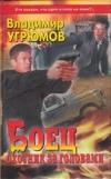 Купить книгу Угрюмов В. - Боец. Охотник за головами