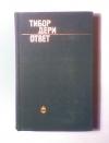 Купить книгу Дери, Тибор - Ответ