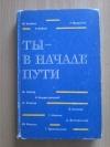 Купить книгу Сост. Власова М. - Ты - в начале пути