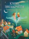 Купить книгу Тереза Гейне - Юные звездочеты. Удивительное путешествие по Солнечной системе