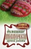 Купить книгу Серикова Г. А. - Домашние тапочки ручной работы