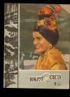 купить книгу . - Вокруг света 1967 № 1,2, 3,4