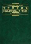 Купить книгу Матузов, Н. - Теория государства и права. Учебник