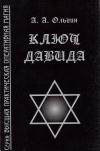 Купить книгу А. А. Ольгин - Ключ Давида