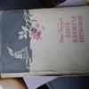 Купить книгу Блеск и нищета куртизанок - Сборник