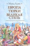 Купить книгу Аджи Мурад - Европа. Тюрки. Великая степь.