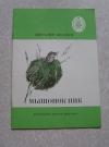 Купить книгу Бианки В. В. - Мышонок Пик