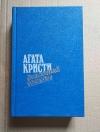 Купить книгу Агата Кристи - Восточный экспресс (детективы)