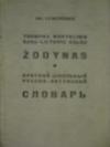 Купить книгу Лемхенас, Хацкелис - Краткий школьный русско-литовский словарь