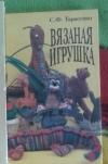 Купить книгу Тарасенко - Вязаная игрушка